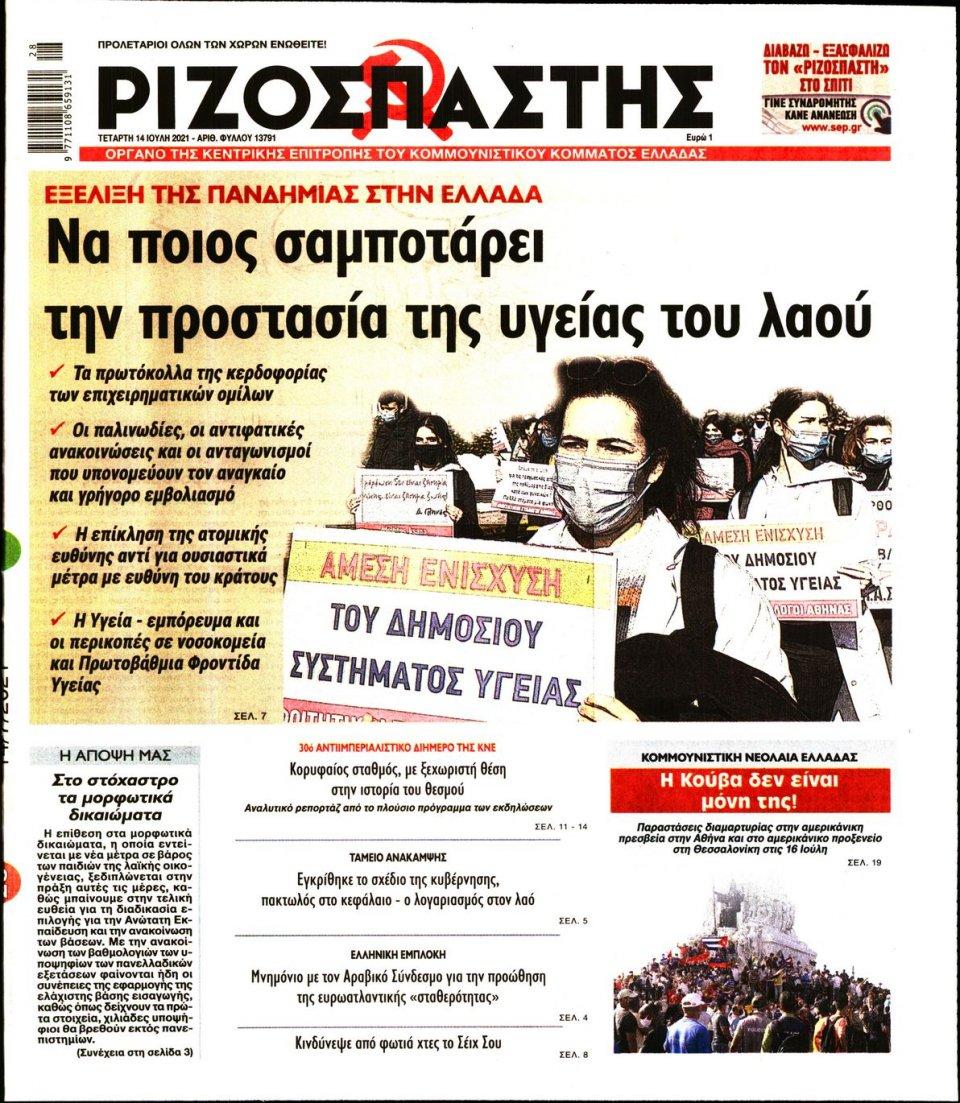 Πρωτοσέλιδο Εφημερίδας - Ριζοσπάστης - 2021-07-14