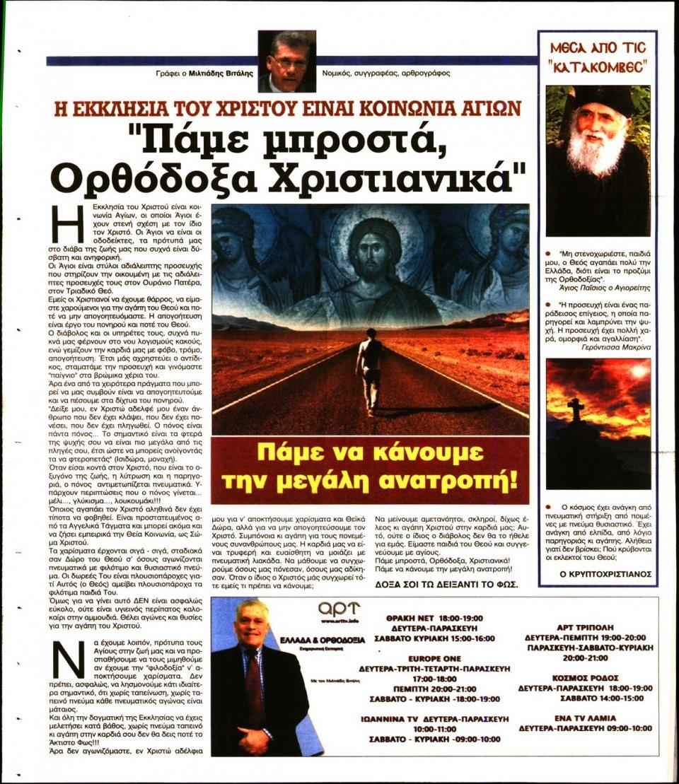 Οπισθόφυλλο Εφημερίδας - Ελεύθερη Ώρα - 2021-07-14