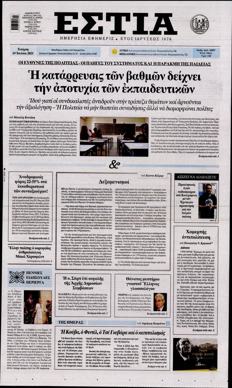 Πρωτοσέλιδο Εφημερίδας - Εστία - 2021-07-14