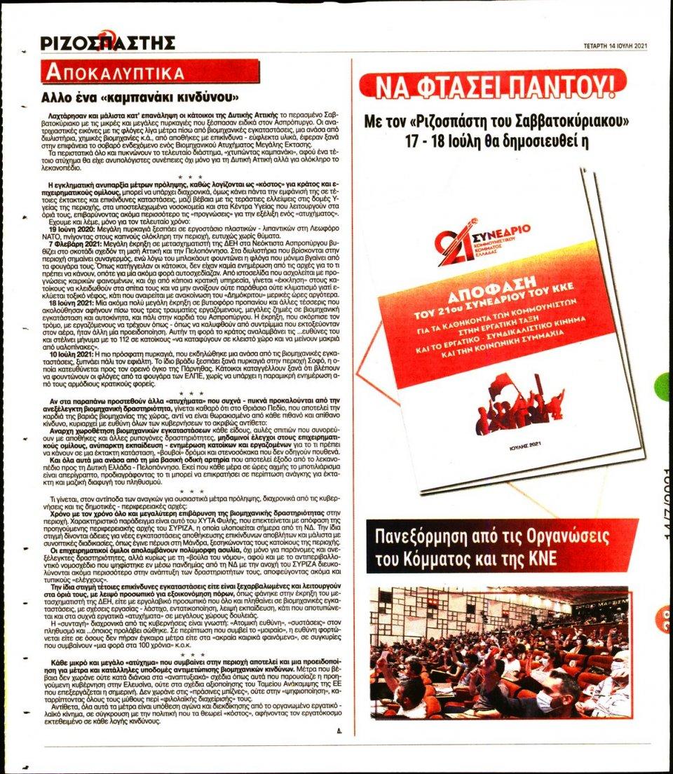 Οπισθόφυλλο Εφημερίδας - Ριζοσπάστης - 2021-07-14