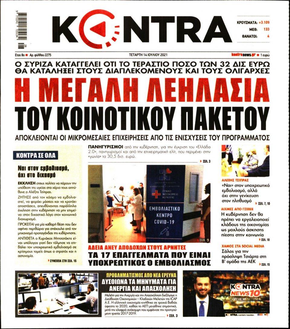 Πρωτοσέλιδο Εφημερίδας - KONTRA NEWS - 2021-07-14