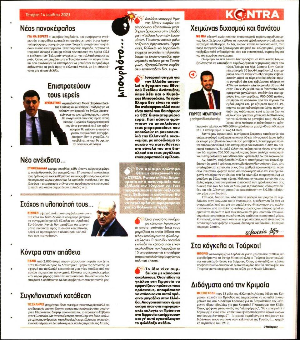 Οπισθόφυλλο Εφημερίδας - KONTRA NEWS - 2021-07-14
