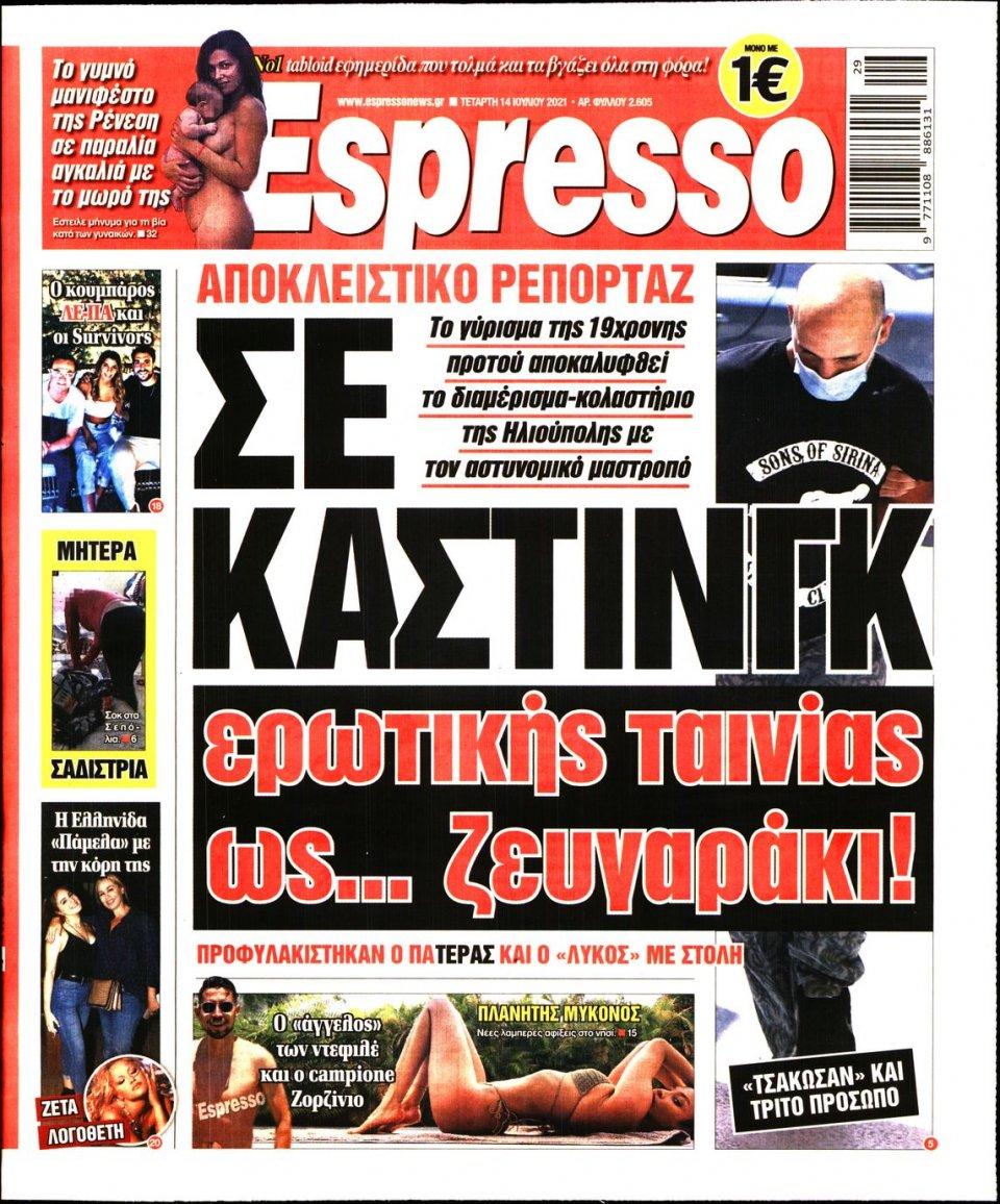 Πρωτοσέλιδο Εφημερίδας - Espresso - 2021-07-14