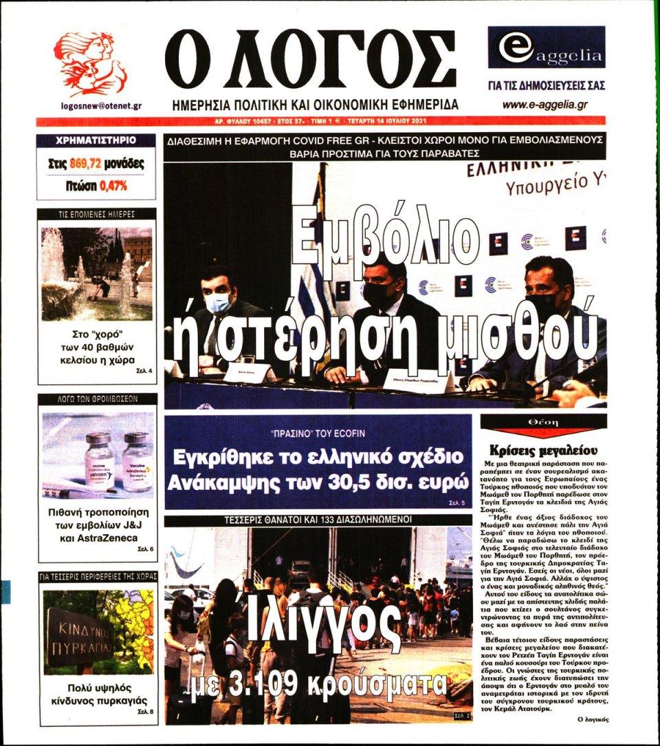 Πρωτοσέλιδο Εφημερίδας - Λόγος - 2021-07-14