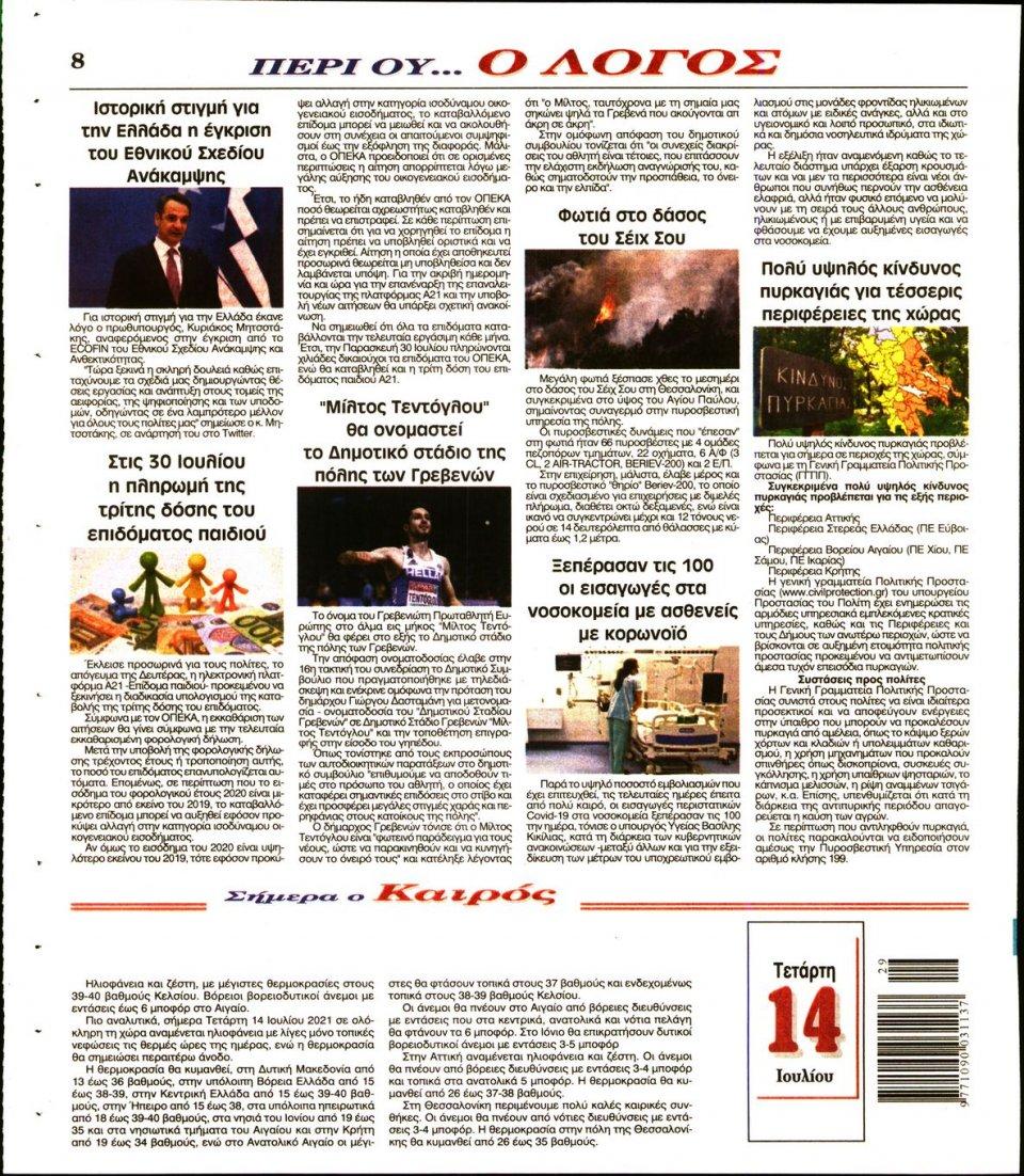 Οπισθόφυλλο Εφημερίδας - Λόγος - 2021-07-14