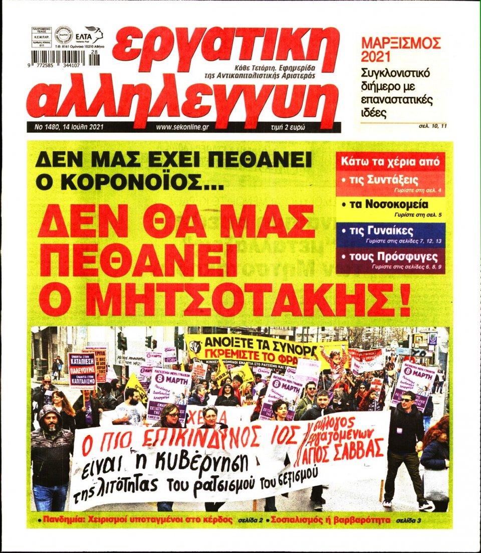 Πρωτοσέλιδο Εφημερίδας - ΕΡΓΑΤΙΚΗ ΑΛΛΗΛΕΓΓΥΗ - 2021-07-14