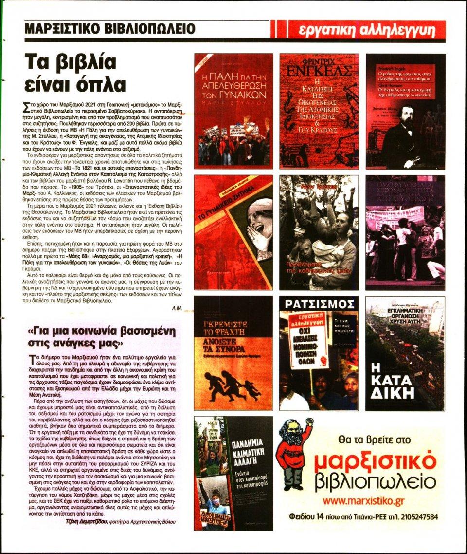 Οπισθόφυλλο Εφημερίδας - ΕΡΓΑΤΙΚΗ ΑΛΛΗΛΕΓΓΥΗ - 2021-07-14