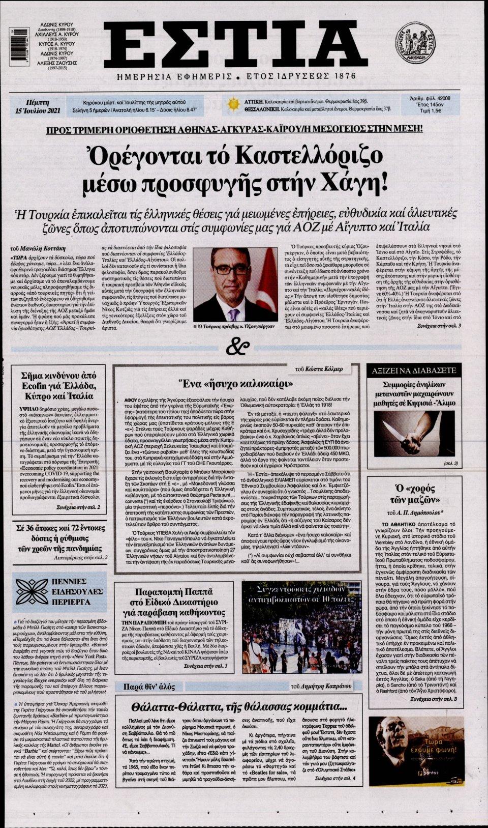 Πρωτοσέλιδο Εφημερίδας - Εστία - 2021-07-15