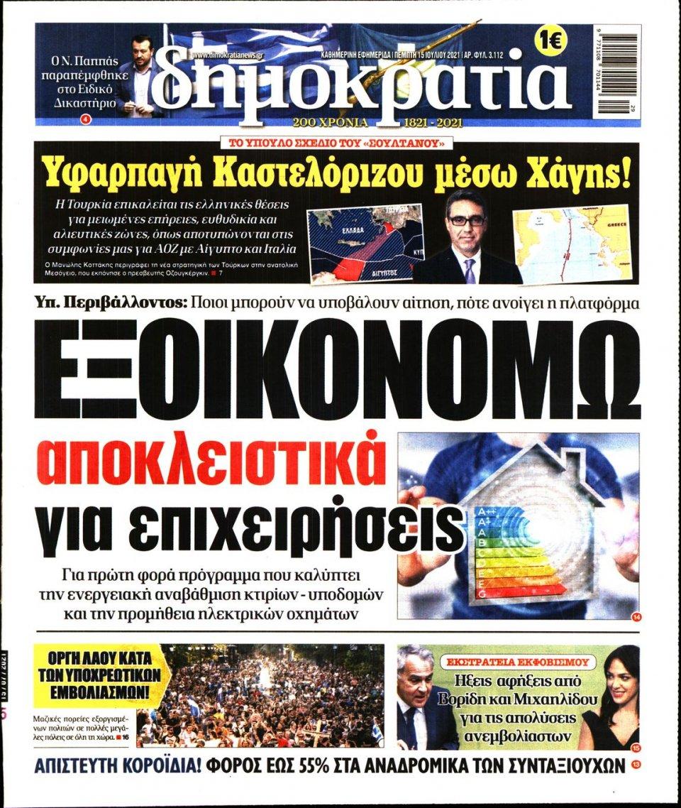 Πρωτοσέλιδο Εφημερίδας - ΔΗΜΟΚΡΑΤΙΑ - 2021-07-15