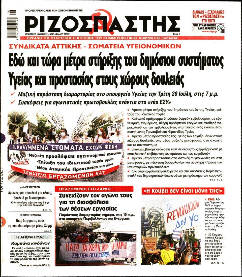 Πρωτοσέλιδο Εφημερίδας - Ριζοσπάστης - 2021-07-15