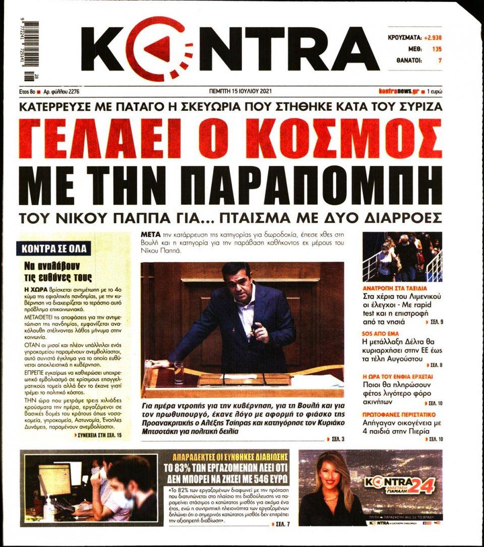 Πρωτοσέλιδο Εφημερίδας - KONTRA NEWS - 2021-07-15