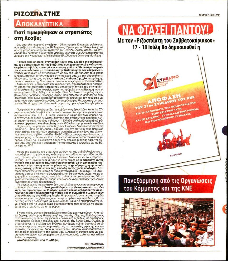 Οπισθόφυλλο Εφημερίδας - Ριζοσπάστης - 2021-07-15