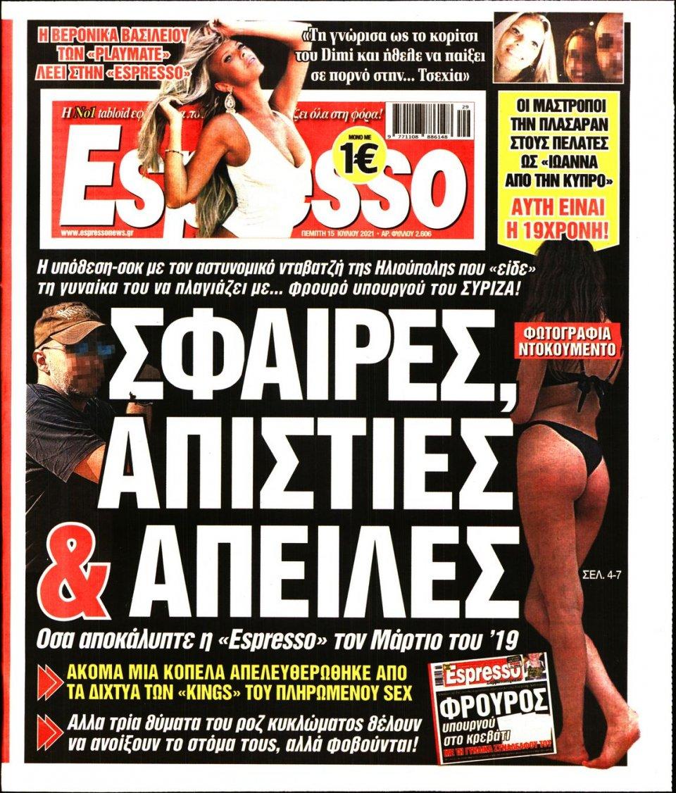Πρωτοσέλιδο Εφημερίδας - Espresso - 2021-07-15