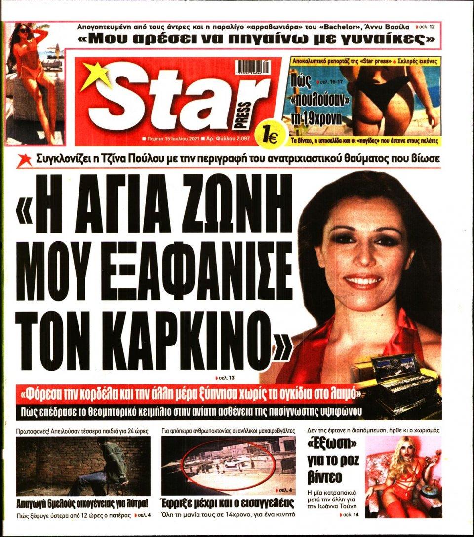 Πρωτοσέλιδο Εφημερίδας - STAR PRESS - 2021-07-15