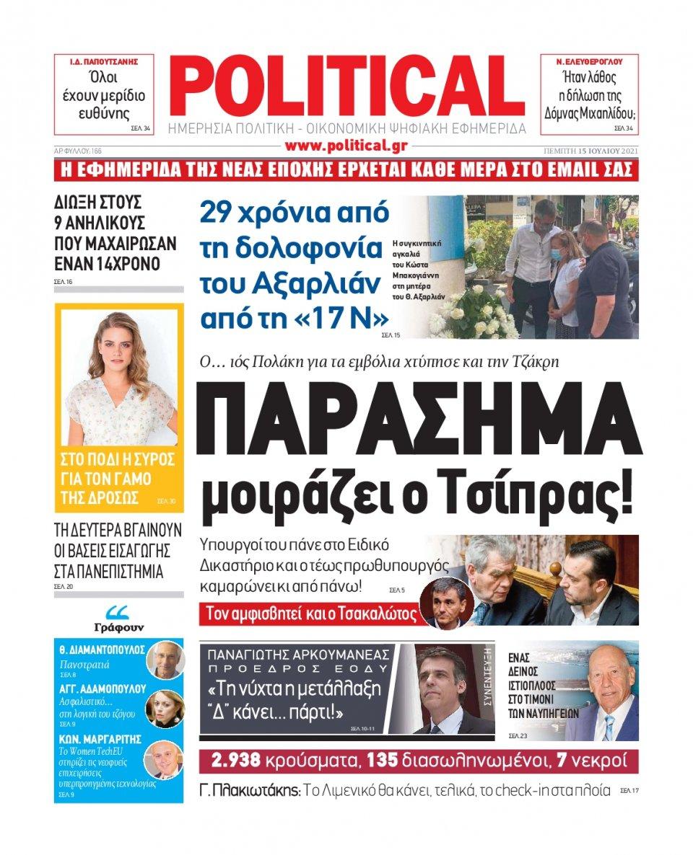 Πρωτοσέλιδο Εφημερίδας - POLITICAL - 2021-07-15