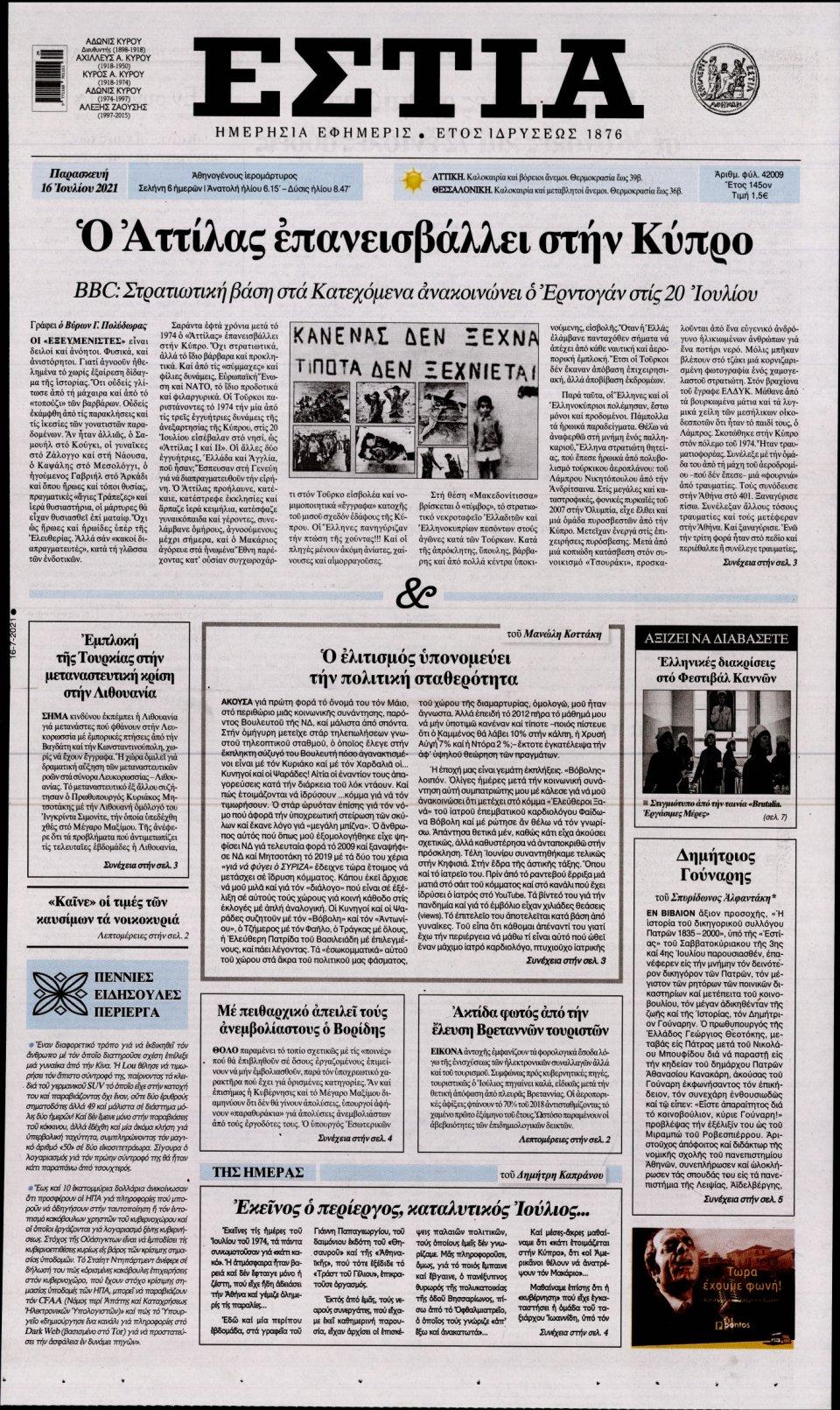 Πρωτοσέλιδο Εφημερίδας - Εστία - 2021-07-16