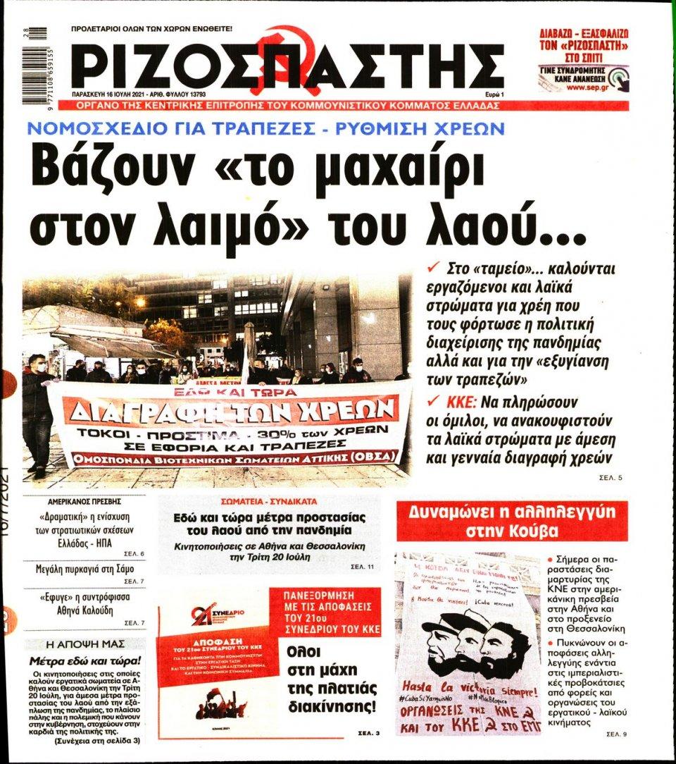Πρωτοσέλιδο Εφημερίδας - Ριζοσπάστης - 2021-07-16