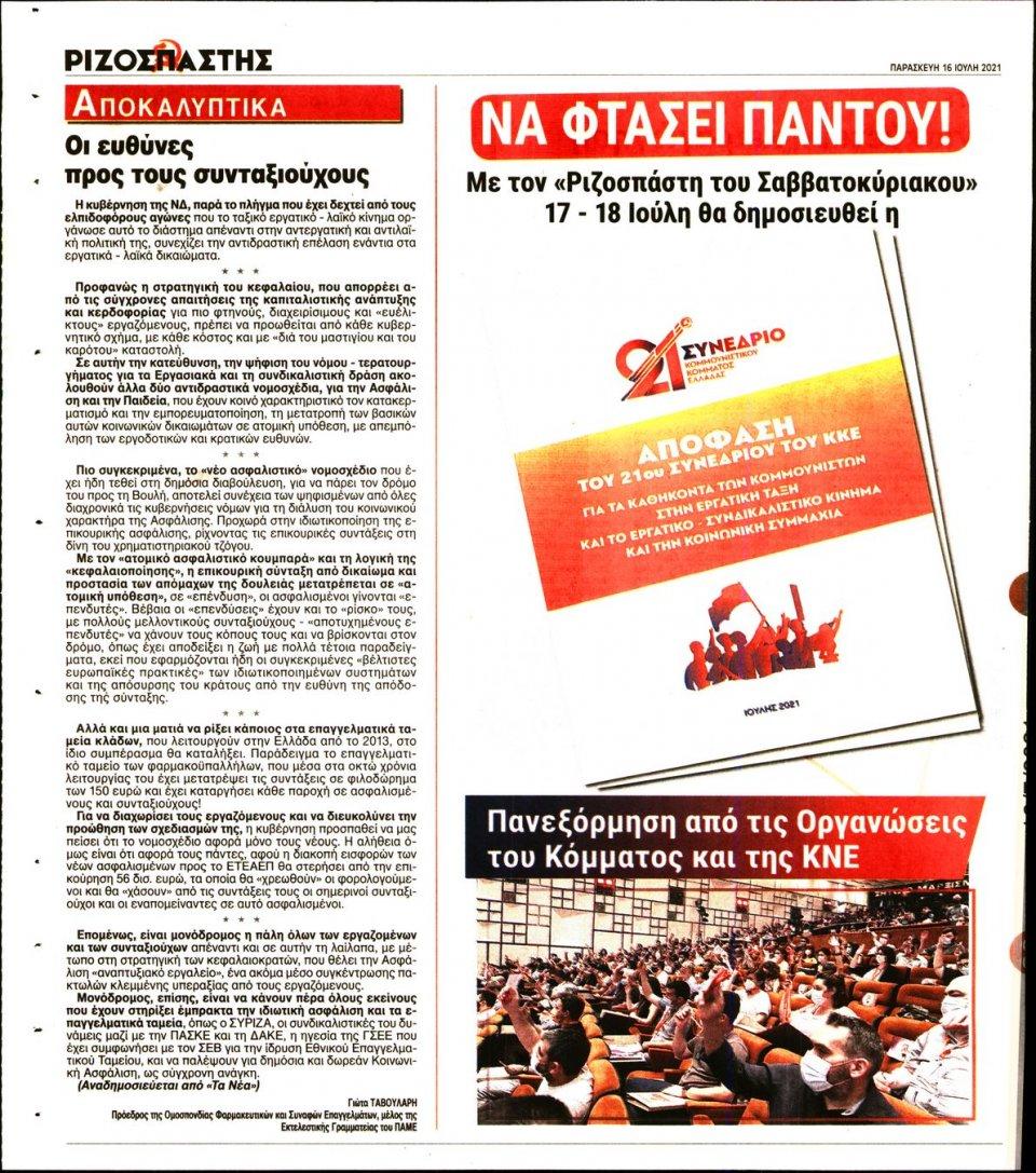 Οπισθόφυλλο Εφημερίδας - Ριζοσπάστης - 2021-07-16