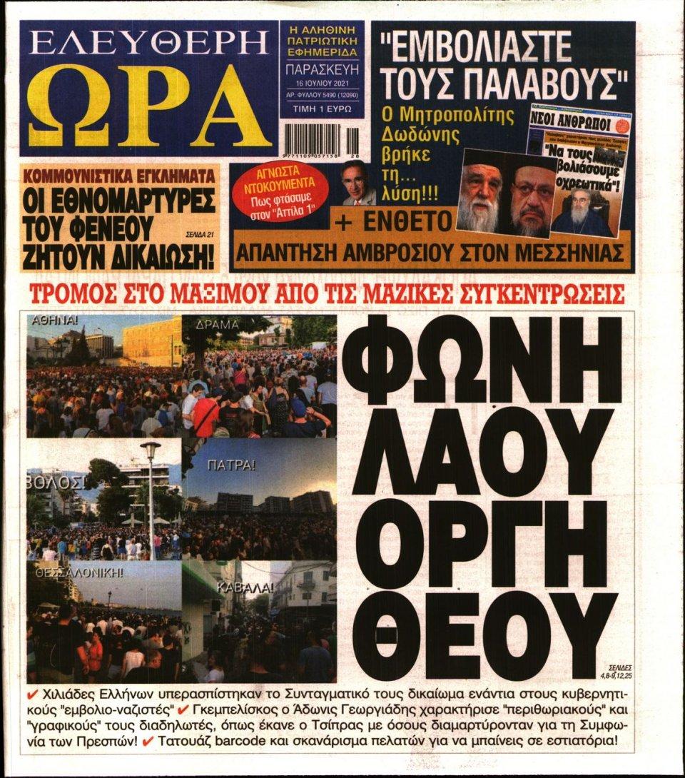 Πρωτοσέλιδο Εφημερίδας - Ελεύθερη Ώρα - 2021-07-16