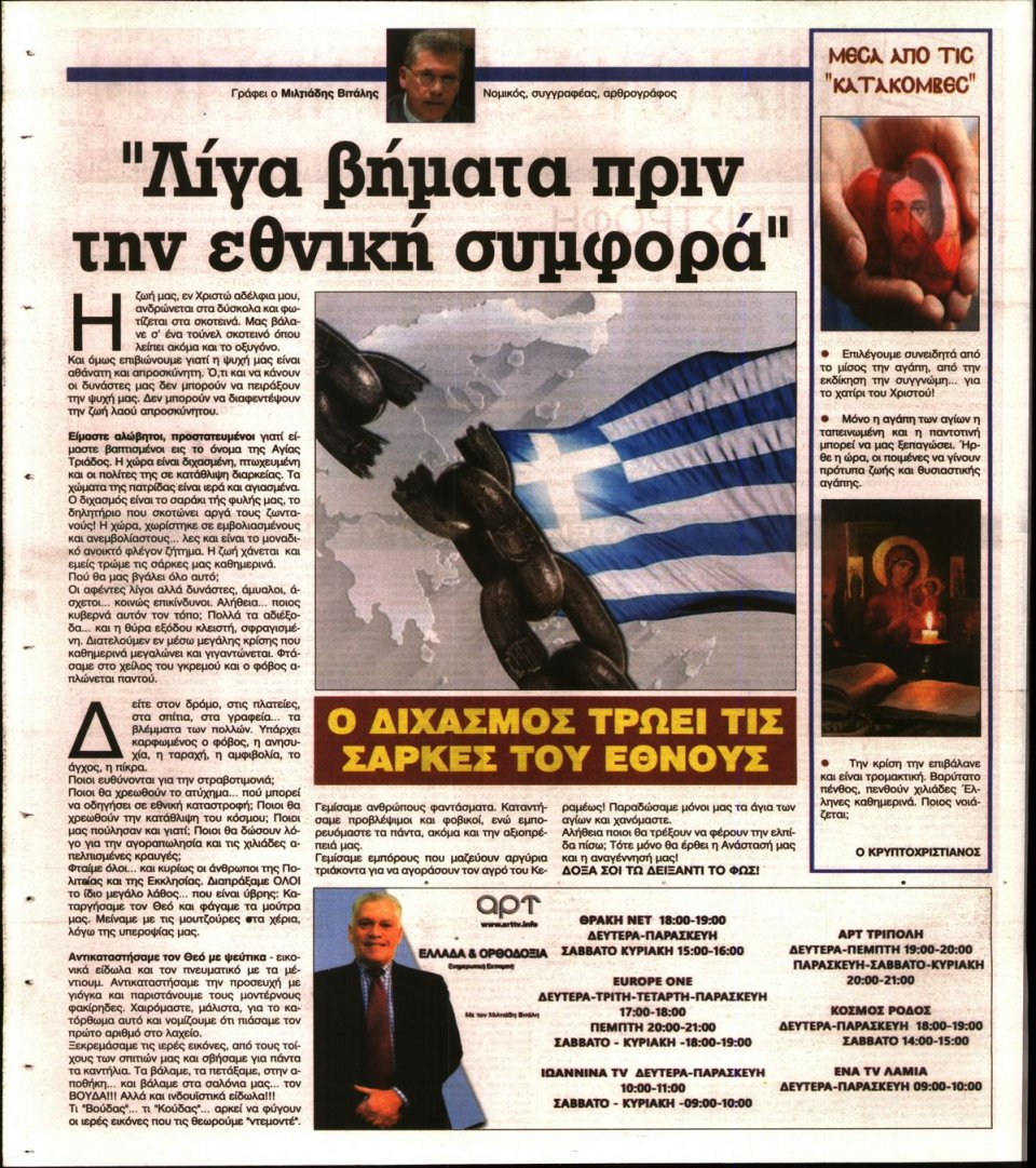 Οπισθόφυλλο Εφημερίδας - Ελεύθερη Ώρα - 2021-07-16