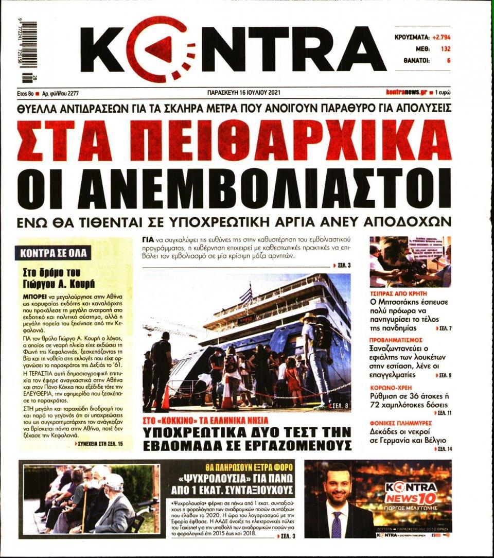 Πρωτοσέλιδο Εφημερίδας - KONTRA NEWS - 2021-07-16