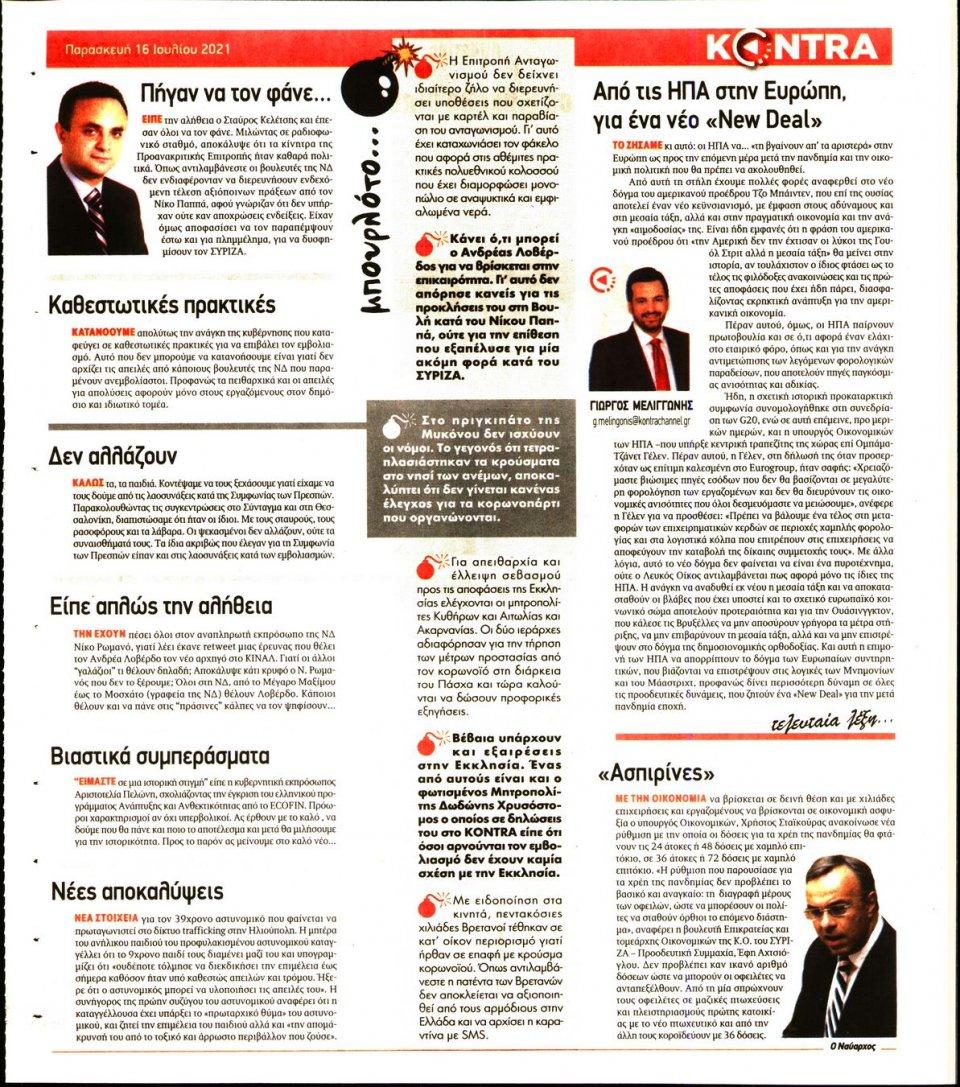 Οπισθόφυλλο Εφημερίδας - KONTRA NEWS - 2021-07-16