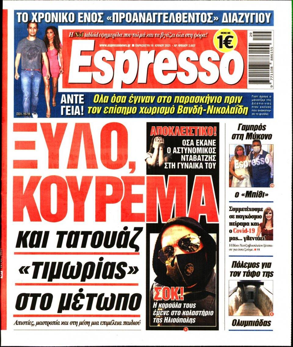 Πρωτοσέλιδο Εφημερίδας - Espresso - 2021-07-16