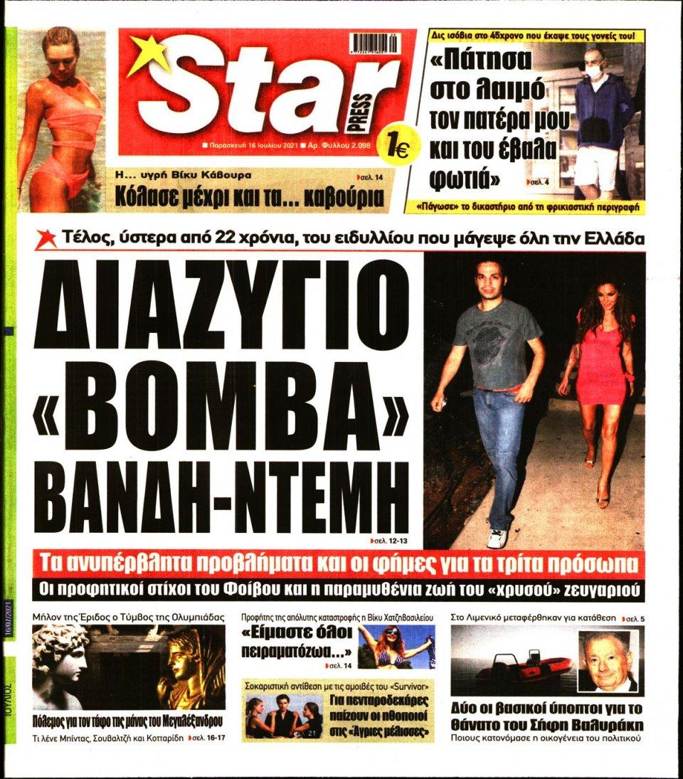 Πρωτοσέλιδο Εφημερίδας - STAR PRESS - 2021-07-16