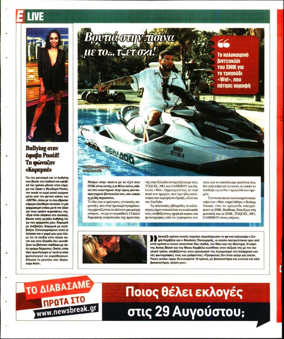 Οπισθόφυλλο Εφημερίδας - Espresso - 2021-07-16