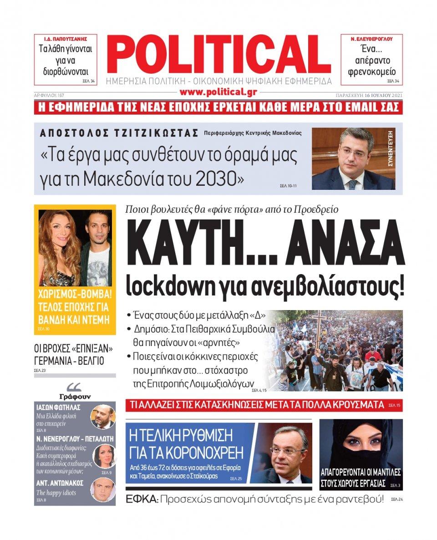 Πρωτοσέλιδο Εφημερίδας - POLITICAL - 2021-07-16