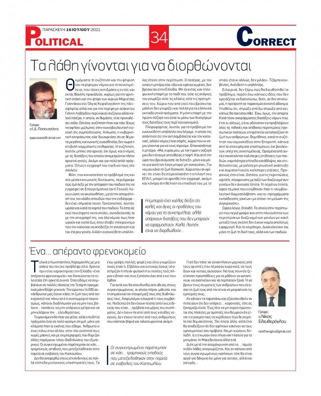 Οπισθόφυλλο Εφημερίδας - POLITICAL - 2021-07-16