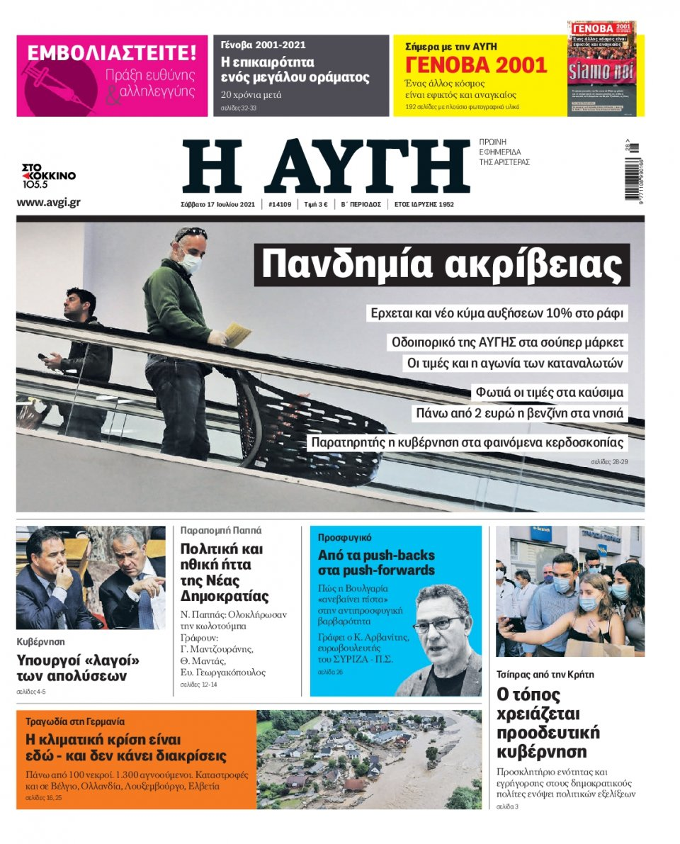 Πρωτοσέλιδο Εφημερίδας - Αυγή - 2021-07-17