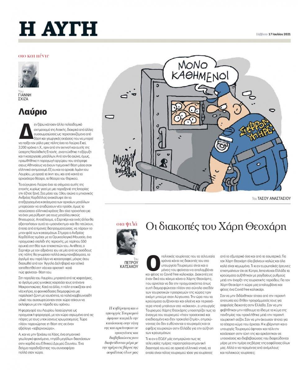 Οπισθόφυλλο Εφημερίδας - Αυγή - 2021-07-17
