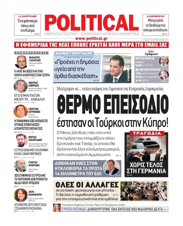 Πρωτοσέλιδο Εφημερίδας - POLITICAL - 2021-07-17