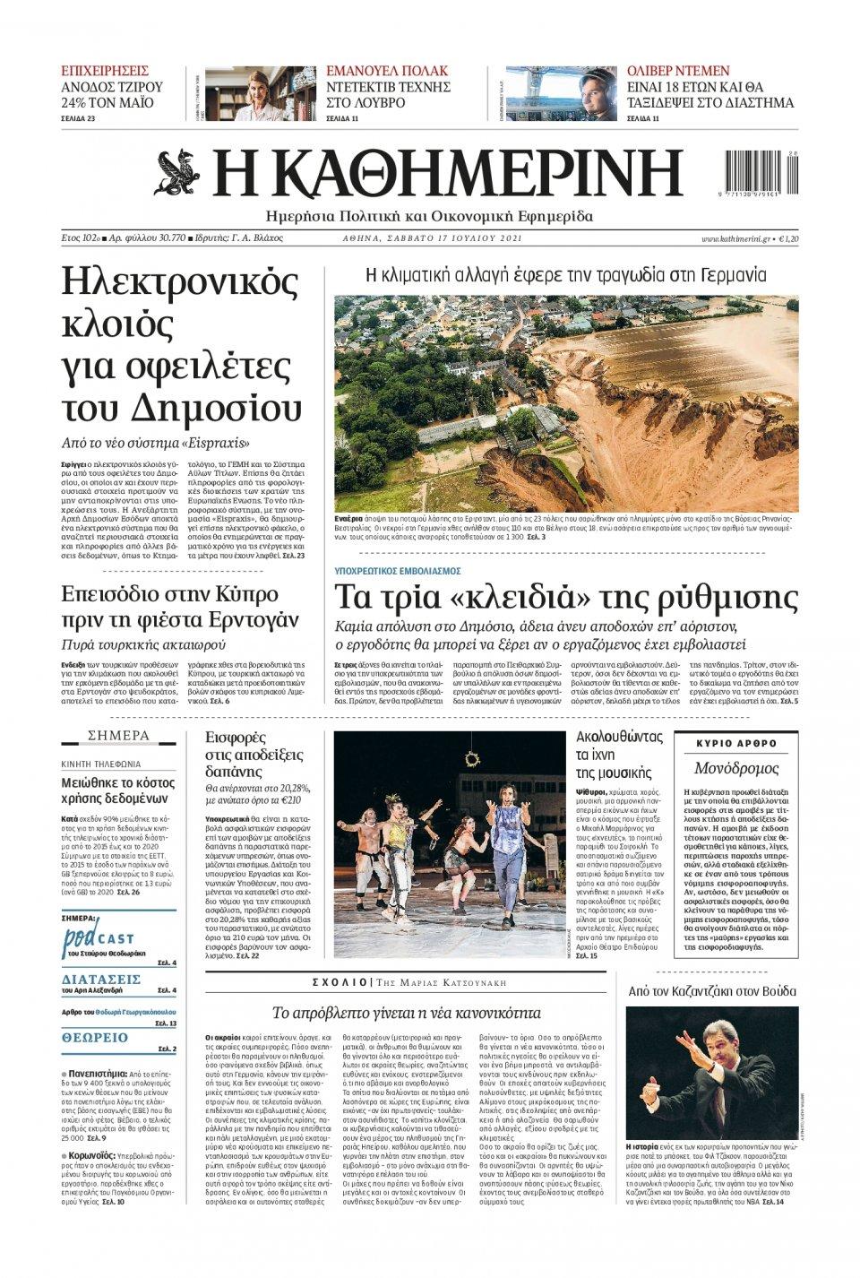 Πρωτοσέλιδο Εφημερίδας - Καθημερινή - 2021-07-17
