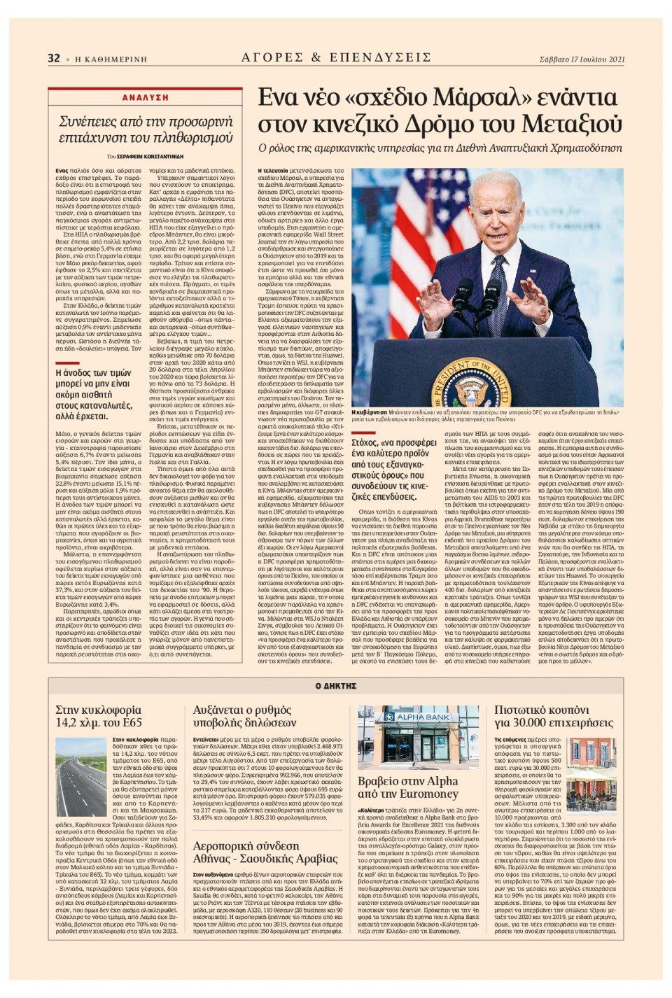 Οπισθόφυλλο Εφημερίδας - Καθημερινή - 2021-07-17