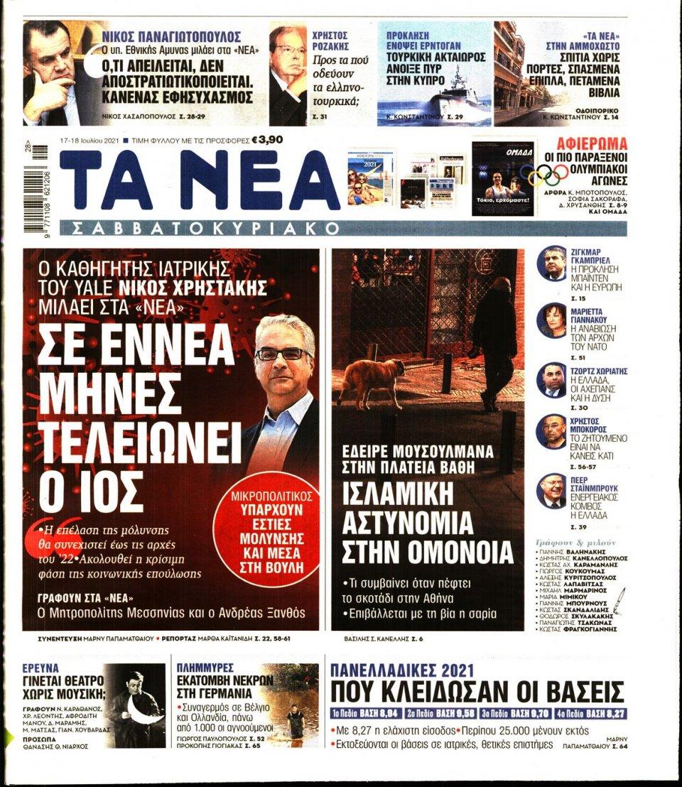 Πρωτοσέλιδο Εφημερίδας - Τα Νέα - 2021-07-17