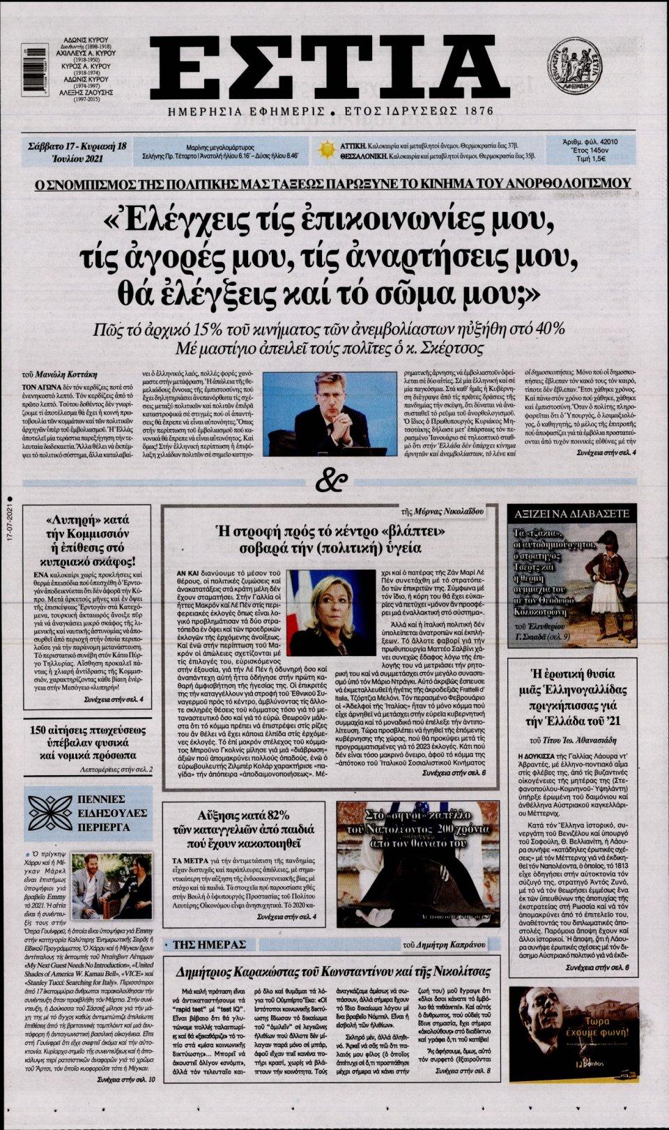 Πρωτοσέλιδο Εφημερίδας - Εστία - 2021-07-17