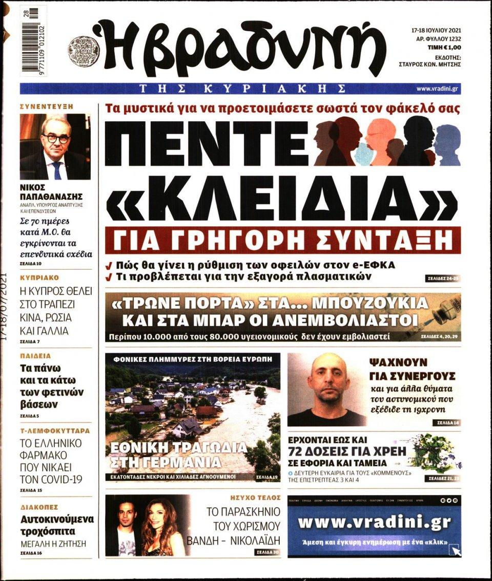 Πρωτοσέλιδο Εφημερίδας - ΒΡΑΔΥΝΗ ΤΗΣ ΚΥΡΙΑΚΗΣ - 2021-07-17