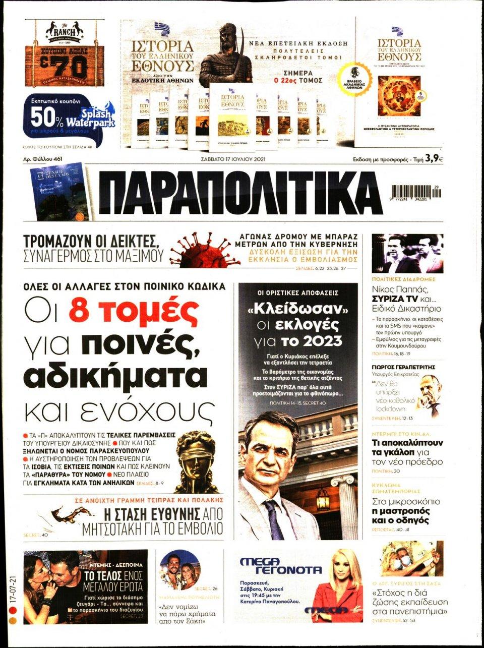 Πρωτοσέλιδο Εφημερίδας - ΠΑΡΑΠΟΛΙΤΙΚΑ - 2021-07-17