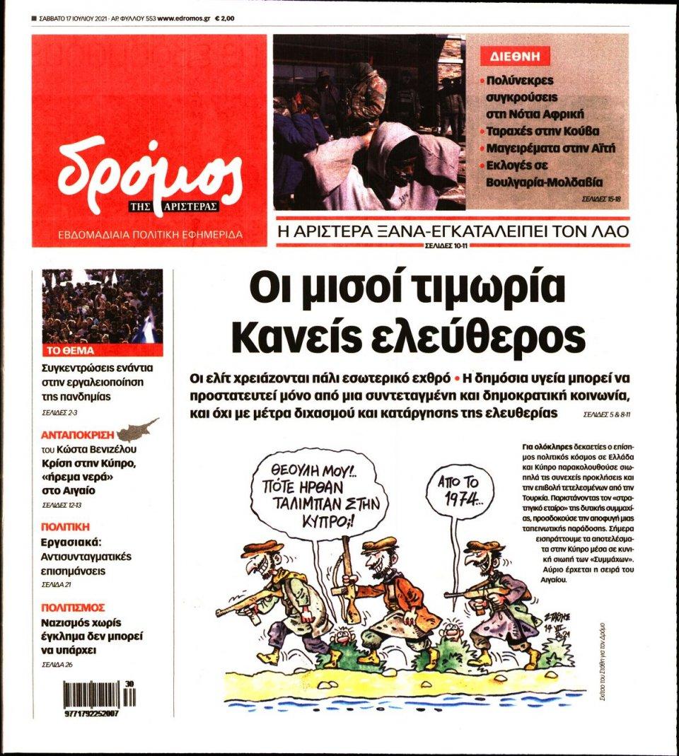 Πρωτοσέλιδο Εφημερίδας - ΔΡΟΜΟΣ ΤΗΣ ΑΡΙΣΤΕΡΑΣ - 2021-07-17