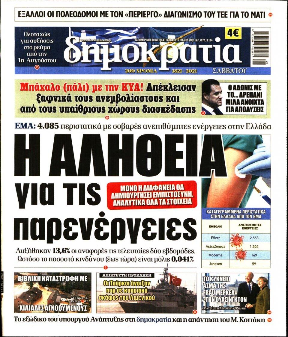 Πρωτοσέλιδο Εφημερίδας - ΔΗΜΟΚΡΑΤΙΑ - 2021-07-17