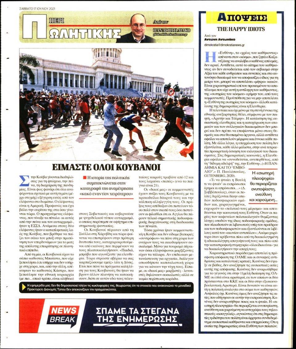 Οπισθόφυλλο Εφημερίδας - ΔΗΜΟΚΡΑΤΙΑ - 2021-07-17