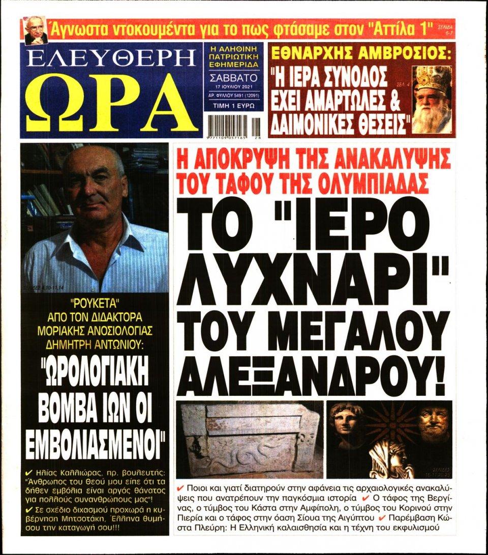 Πρωτοσέλιδο Εφημερίδας - Ελεύθερη Ώρα - 2021-07-17