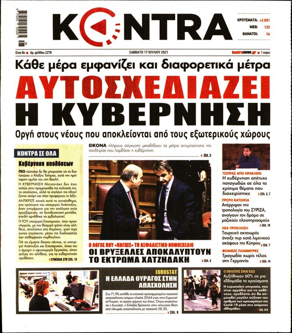 Πρωτοσέλιδο Εφημερίδας - KONTRA NEWS - 2021-07-17