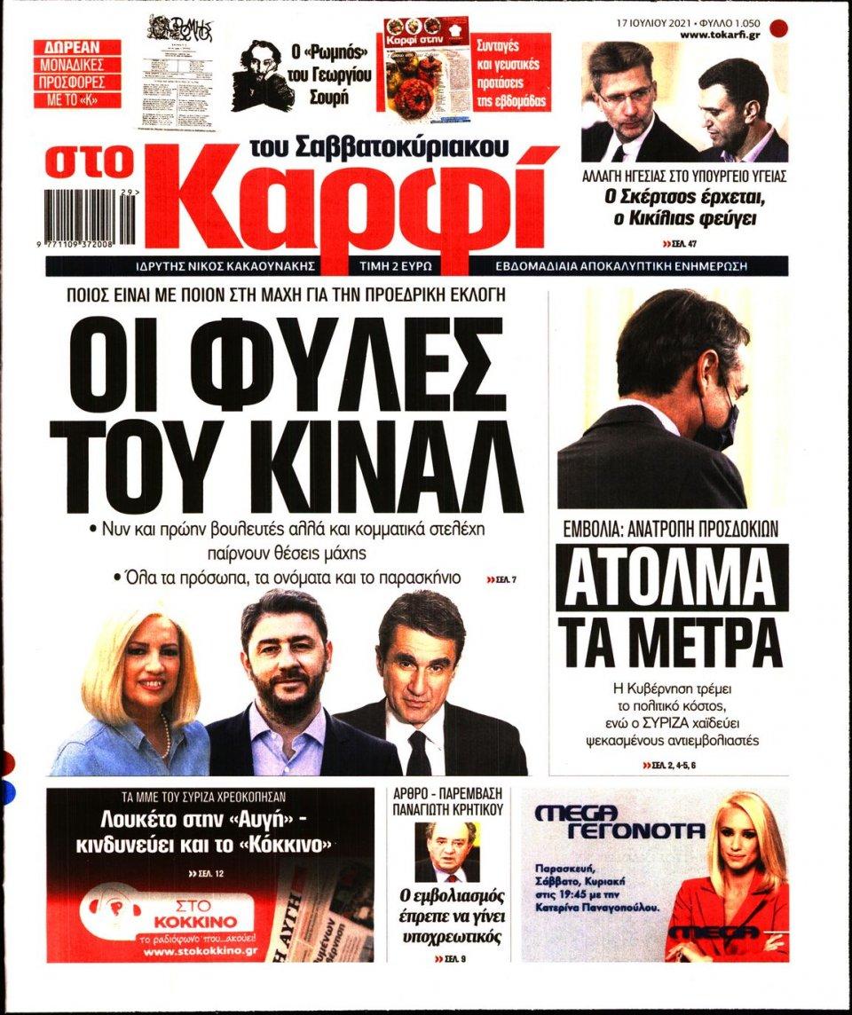 Πρωτοσέλιδο Εφημερίδας - ΚΑΡΦΙ - 2021-07-17