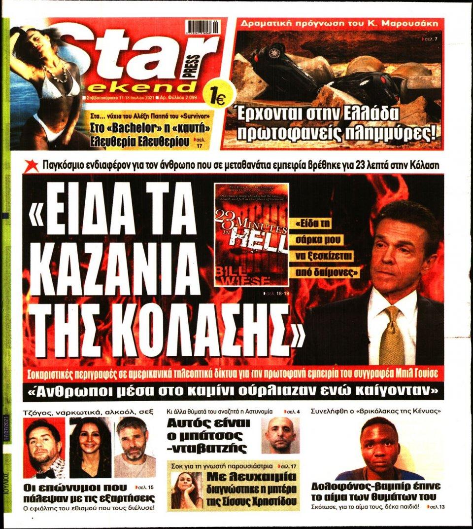 Πρωτοσέλιδο Εφημερίδας - STAR PRESS - 2021-07-17