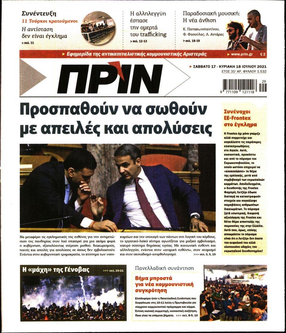 Πρωτοσέλιδο Εφημερίδας - ΠΡΙΝ - 2021-07-17