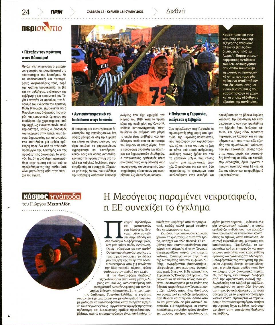 Οπισθόφυλλο Εφημερίδας - ΠΡΙΝ - 2021-07-17