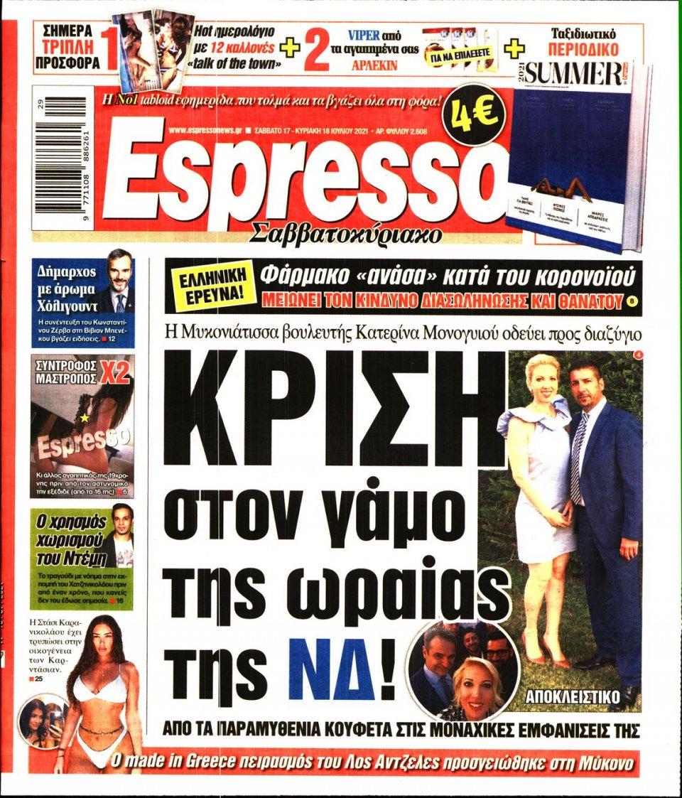 Πρωτοσέλιδο Εφημερίδας - Espresso - 2021-07-17